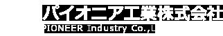 パイオニア工業株式会社