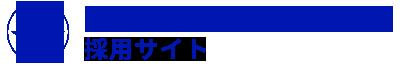 パイオニア工業採用サイト2023